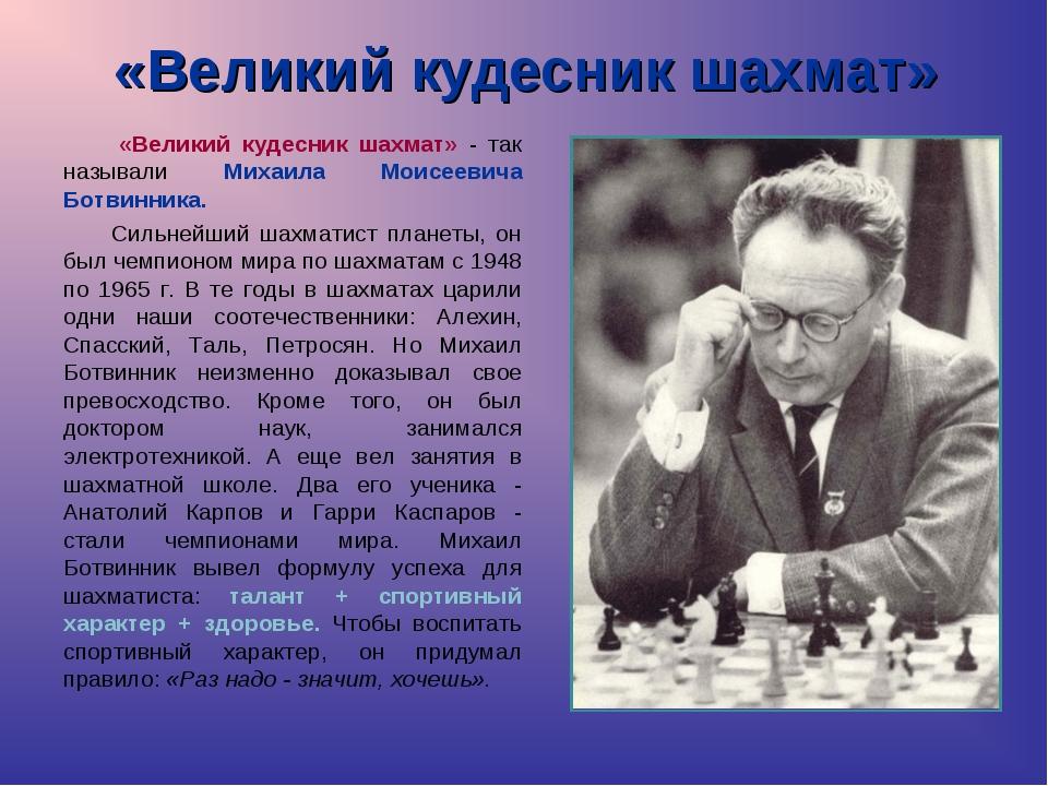 «Великий кудесник шахмат» «Великий кудесник шахмат» - так называли Михаила Мо...