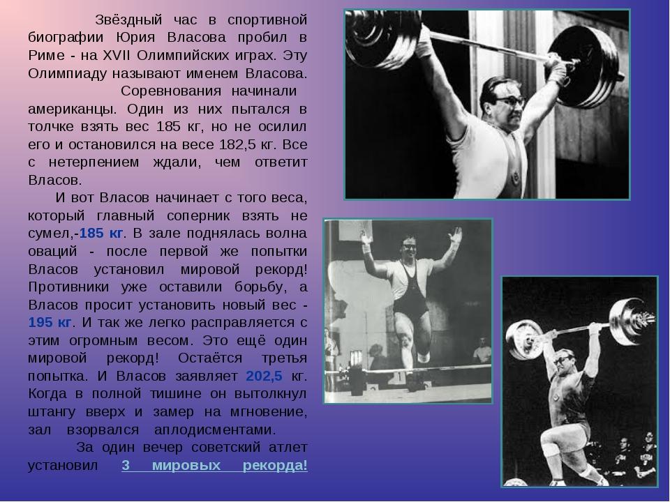 Звёздный час в спортивной биографии Юрия Власова пробил в Риме - на XVII Оли...