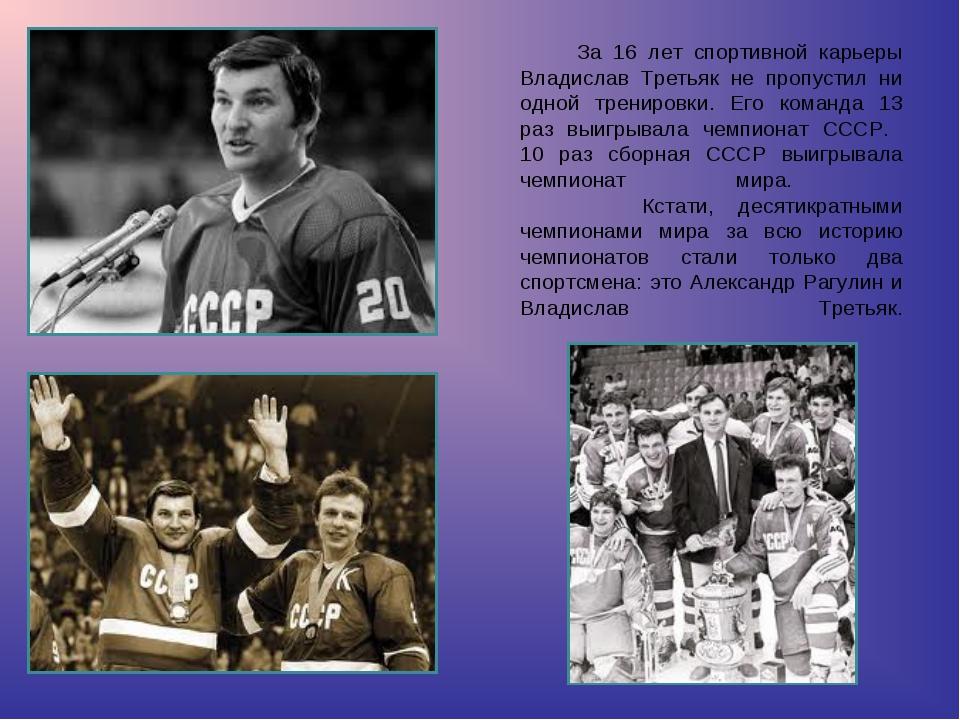 За 16 лет спортивной карьеры Владислав Третьяк не пропустил ни одной трениро...