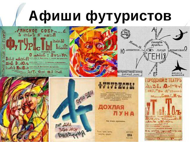 Афиши футуристов
