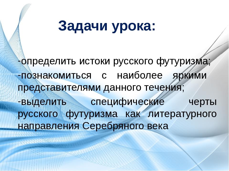 Задачи урока: определить истоки русского футуризма; познакомиться с наиболее...