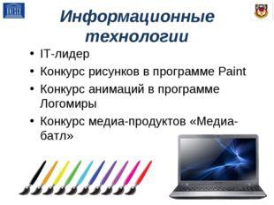 Информационные технологии IT-лидер Конкурс рисунков в программе Paint Конкурс