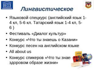 Лингвистическое Языковой спецкурс (английский язык 1-4 кл, 5-6 кл. Татарский