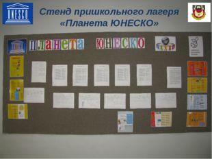 Стенд пришкольного лагеря «Планета ЮНЕСКО»
