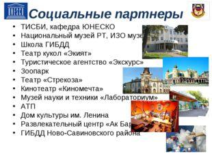 Социальные партнеры ТИСБИ, кафедра ЮНЕСКО Национальный музей РТ, ИЗО музей Шк
