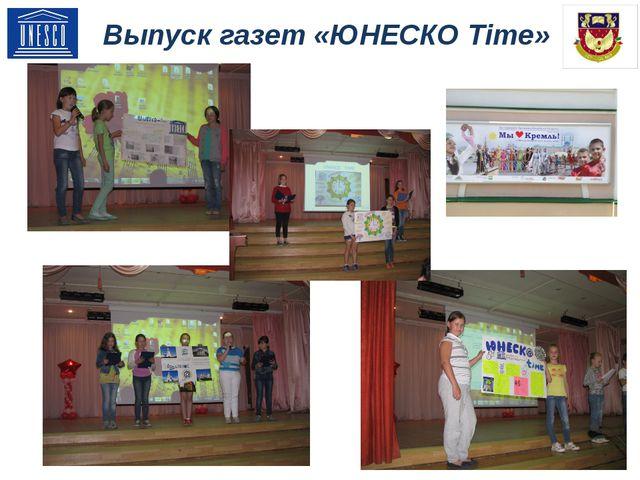 Выпуск газет «ЮНЕСКО Time»