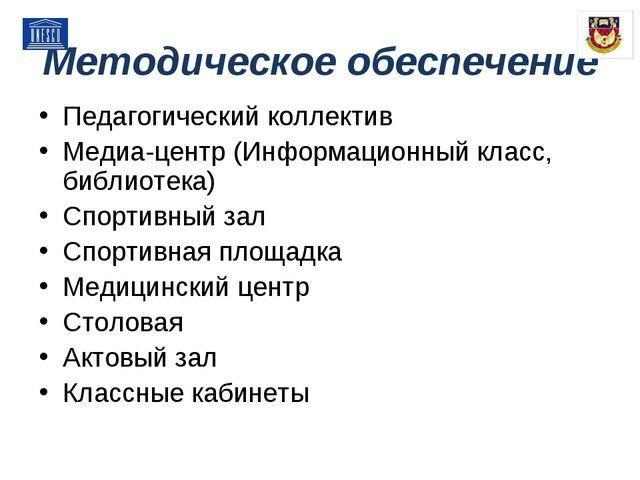 Методическое обеспечение Педагогический коллектив Медиа-центр (Информационный...
