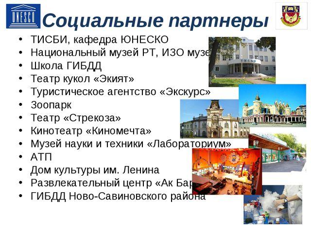 Социальные партнеры ТИСБИ, кафедра ЮНЕСКО Национальный музей РТ, ИЗО музей Шк...