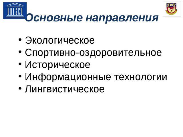 Основные направления Экологическое Спортивно-оздоровительное Историческое Инф...