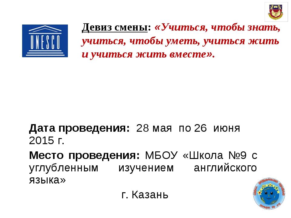 Дата проведения: 28 мая по 26 июня 2015 г. Место проведения: МБОУ «Школа №9 с...