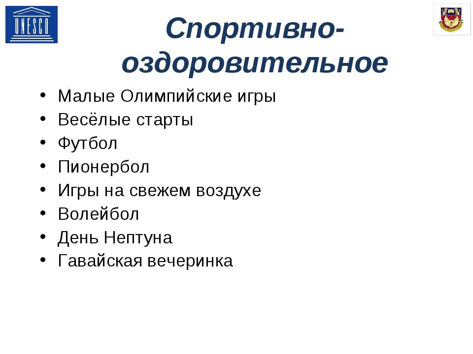 Спортивно-оздоровительное Малые Олимпийские игры Весёлые старты Футбол Пионер...
