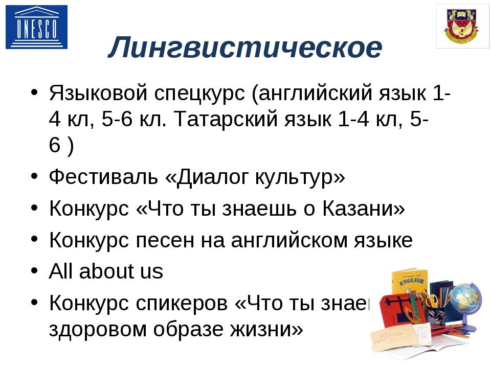 Лингвистическое Языковой спецкурс (английский язык 1-4 кл, 5-6 кл. Татарский...