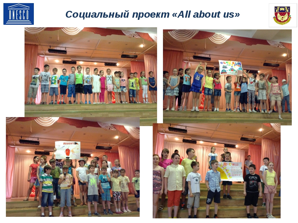 Социальный проект «All about us»