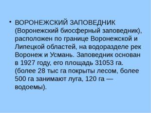 ВОРОНЕЖСКИЙ ЗАПОВЕДНИК (Воронежский биосферный заповедник), расположен по гра