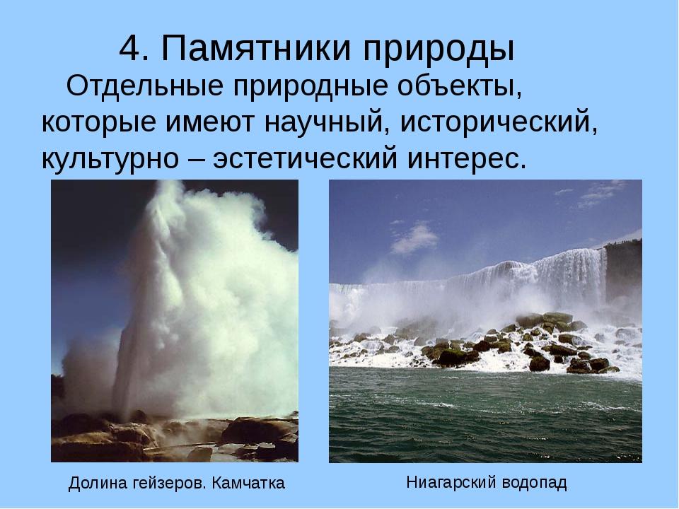 Отдельные природные объекты, которые имеют научный, исторический, культурно...