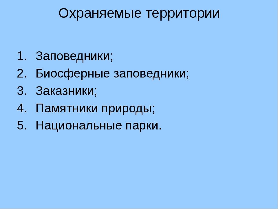 Охраняемые территории Заповедники; Биосферные заповедники; Заказники; Памятни...
