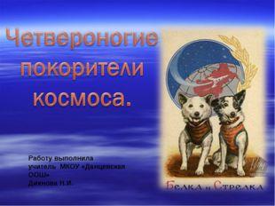 Работу выполнила учитель МКОУ «Данцевская ООШ» Дихнова Н.И.