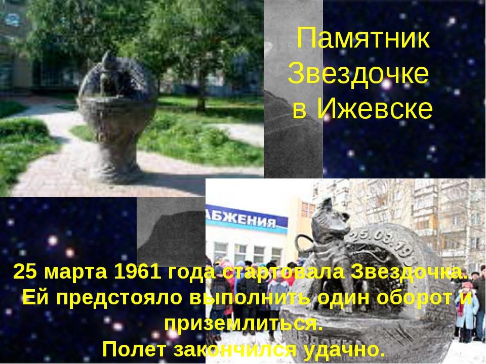 Памятник Звездочке в Ижевске 25 марта 1961 года стартовала Звездочка. Ей пред...