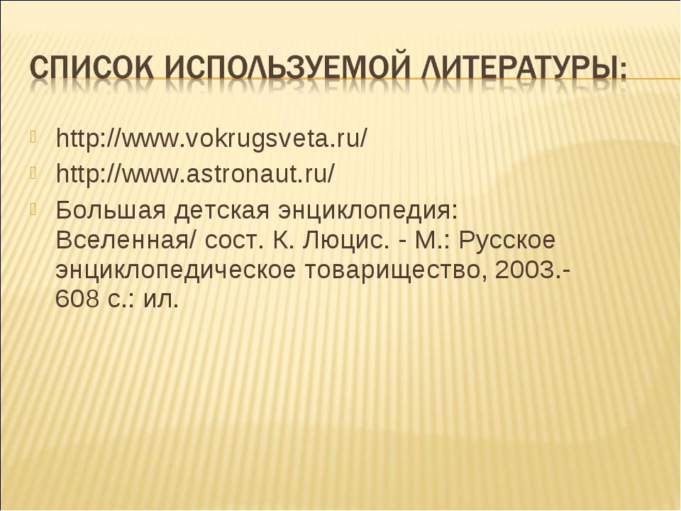 http://www.vokrugsveta.ru/ http://www.astronaut.ru/ Большая детская энциклопе...
