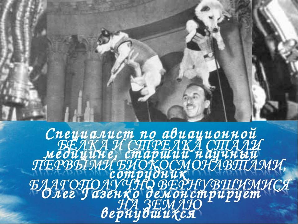 Специалист по авиационной медицине, старший научный сотрудник Олег Газенко де...
