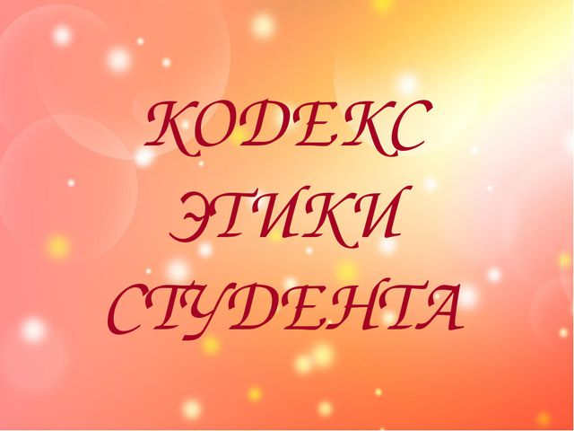 КОДЕКС ЭТИКИ СТУДЕНТА