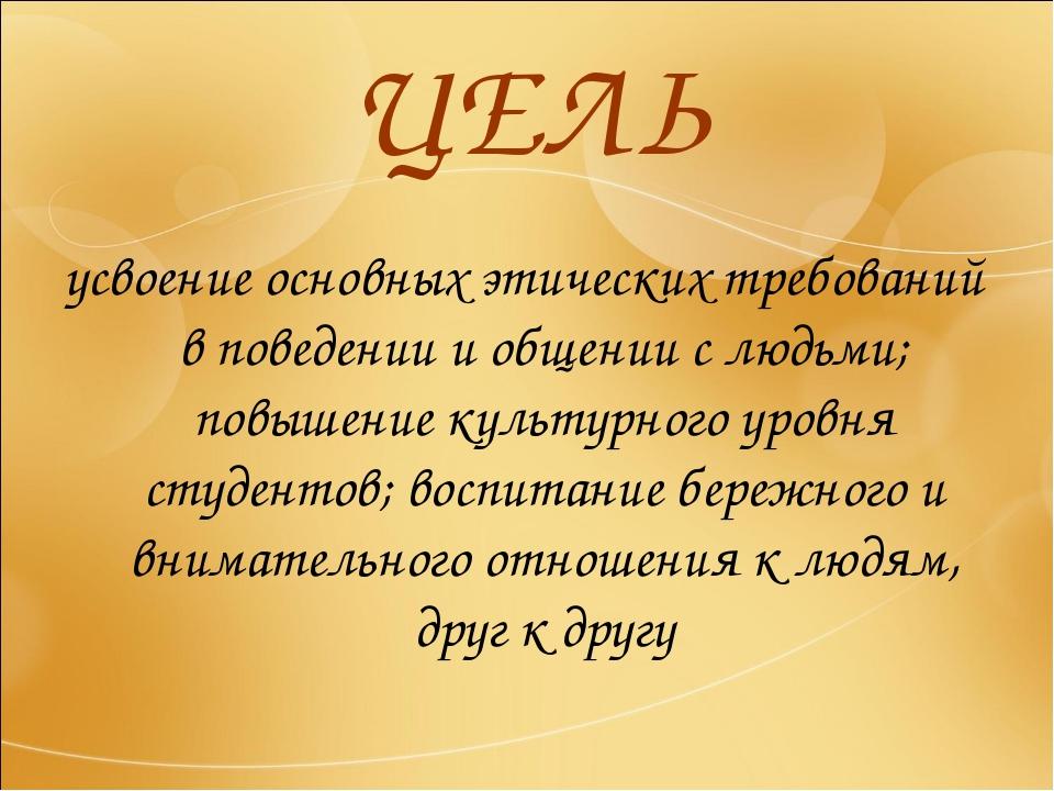 ЦЕЛЬ усвоение основных этических требований в поведении и общении с людьми; п...