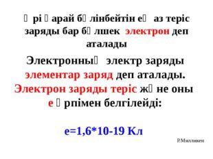 Электрон – теріс зарядты элементар заряд m = 9,1 · 10-31 кг qe = - 1,6 · 10-1