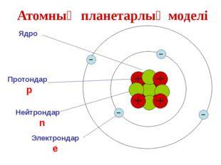 Протон мен нейтронның массалары бір-біріне тең,олардың әрқайсысының массасы э