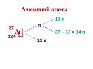 Иондар Оң ион-егер атом электрондарының біразын жоғалтса , онда атомның оң за