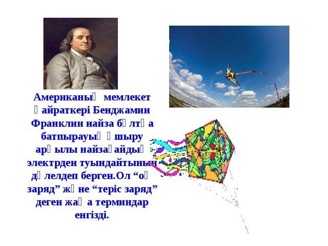 Орыс ғалымы Георгий Рихман Франклиннің тәжірибесін қайталаймын деп,найзағайға...