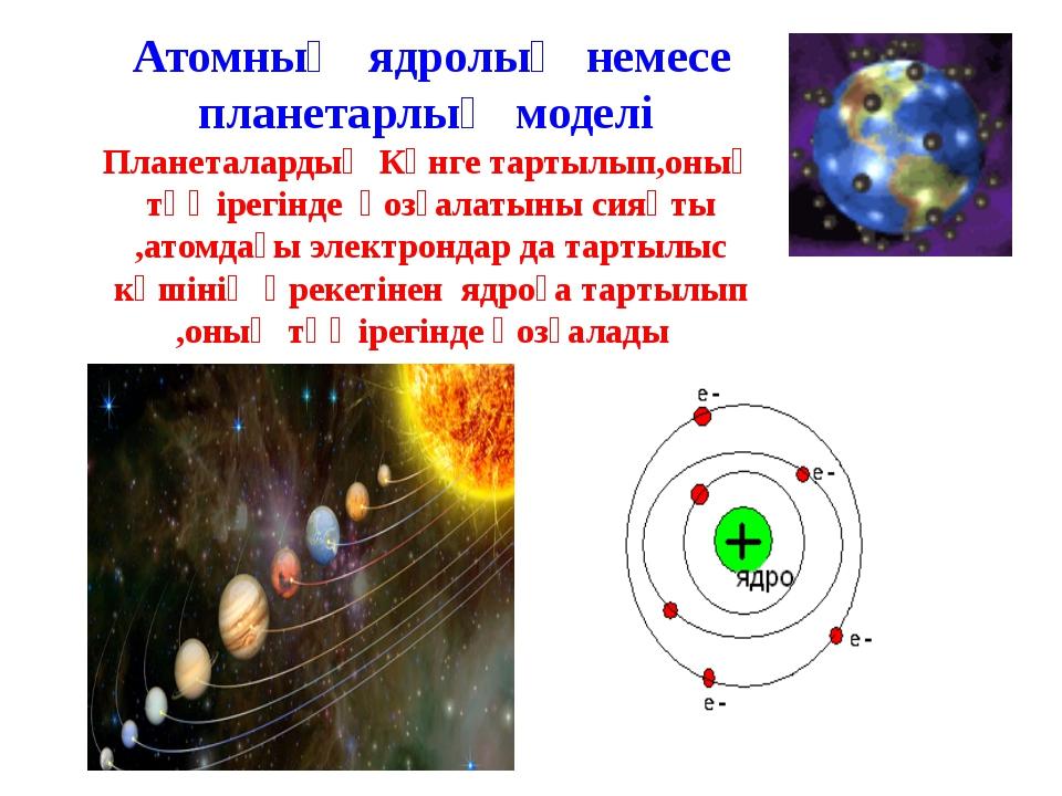Атомның өлшемі өте кіші Атомның ядросы ол атомнан 10 мың есе кіші