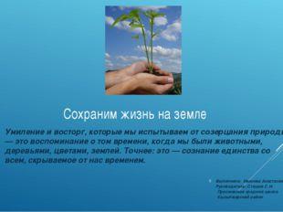 Сохраним жизнь на земле Умиление и восторг, которые мы испытываем от созерца