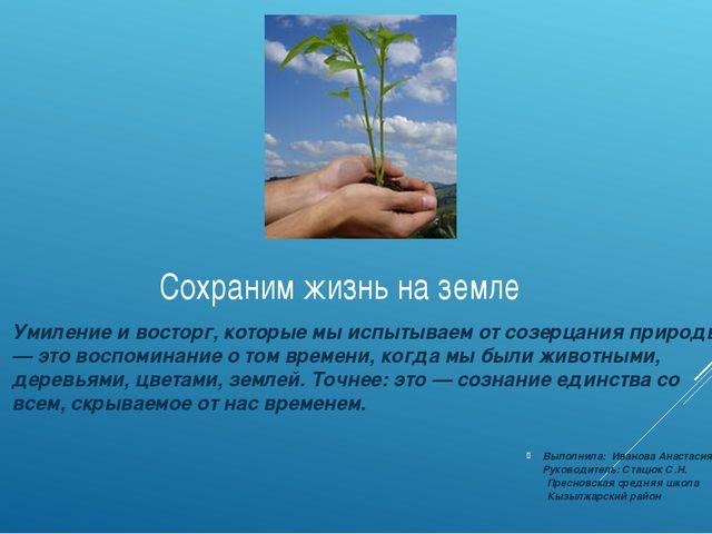 Сохраним жизнь на земле Умиление и восторг, которые мы испытываем от созерца...