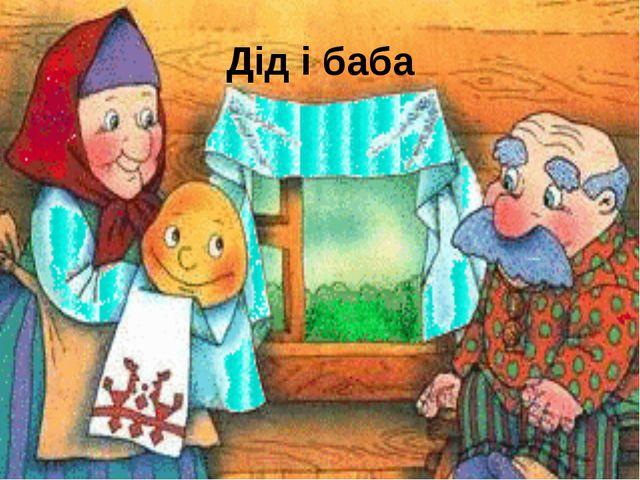 Дід і баба