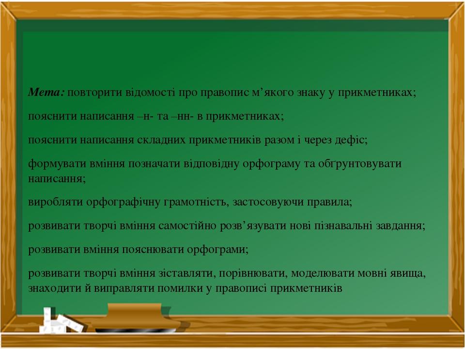 Мета: повторити відомості про правопис м'якого знаку у прикметниках; пояснит...