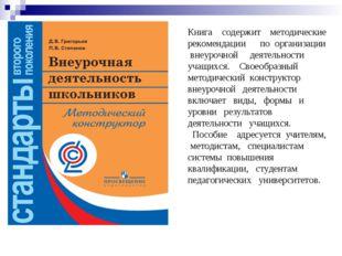 Книга содержит методические рекомендации по организации внеурочной деятельнос