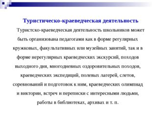 Туристическо-краеведческая деятельность Туристско-краеведческая деятельность