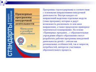 Программы структурированы в соответствии с основными направлениями внеурочной