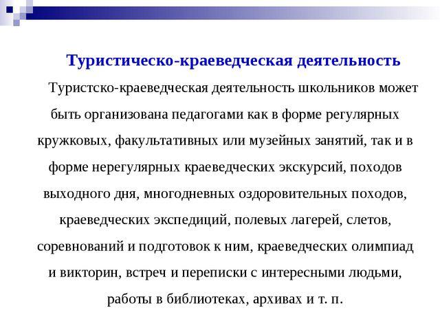 Туристическо-краеведческая деятельность Туристско-краеведческая деятельность...
