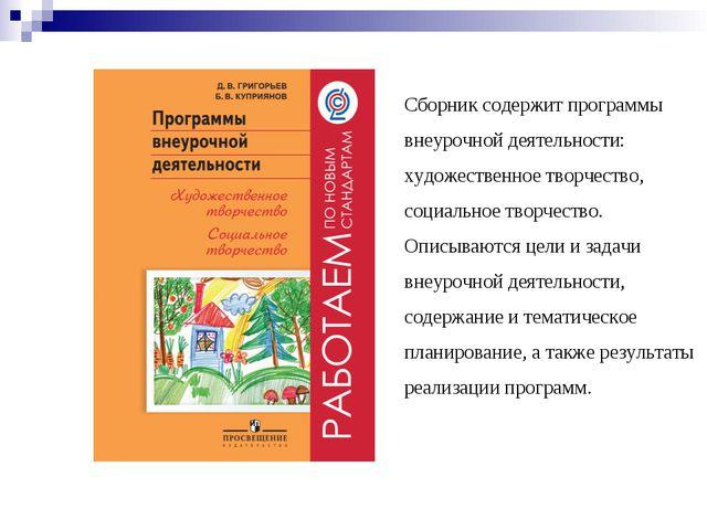 УДК 371 Сборник содержит программы внеурочной деятельности: художественное тв...
