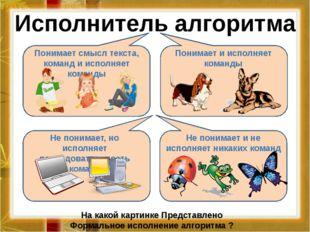 Тест по информатике Алгоритмы: виды, свойства 9 класс, по учебнику Угриновича