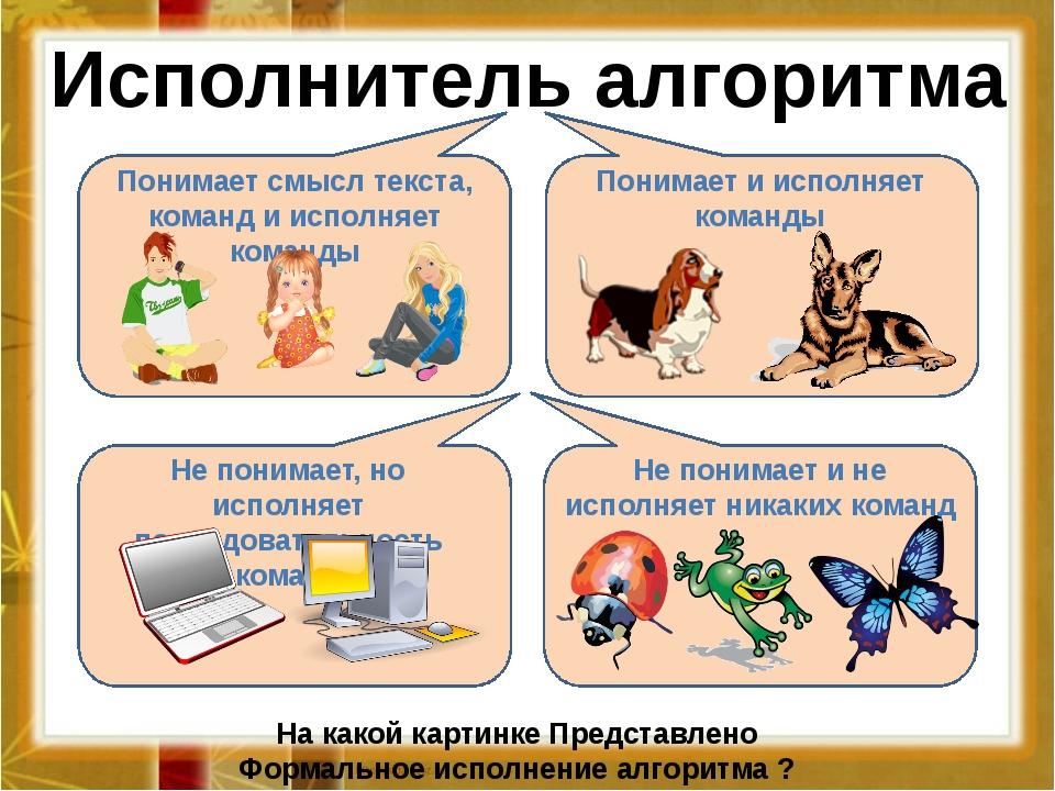 Тест по информатике Алгоритмы: виды, свойства 9 класс, по учебнику Угриновича...