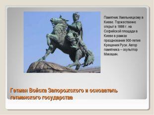 Гетман Войска Запорожского и основатель гетманского государства Памятник Хмел