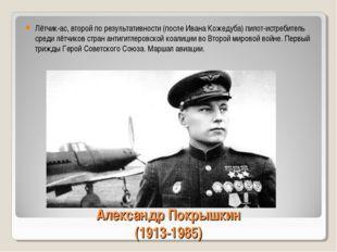Александр Покрышкин (1913-1985) Лётчик-ас, второй по результативности (после