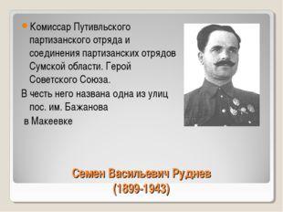Семен Васильевич Руднев (1899-1943) Комиссар Путивльского партизанского отряд