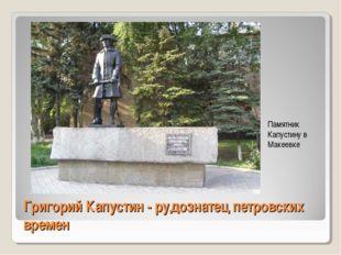 Григорий Капустин - рудознатец петровских времен Памятник Капустину в Макеевке