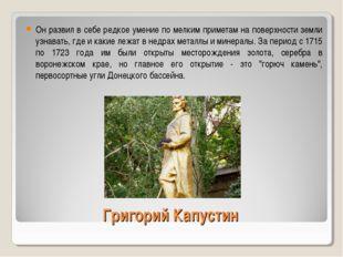 Григорий Капустин Он развил в себе редкое умение по мелким приметам на поверх