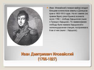 Иван Дмитриевич Иловайский (1766-1827) Иван Иловайский (генерал-майор) владел