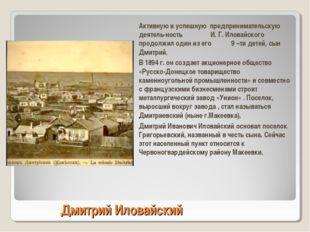 Дмитрий Иловайский Активную и успешную предпринимательскую деятельность И. Г