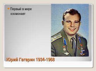 Юрий Гагарин 1934-1968 Первый в мире космонавт